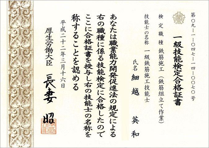 鉄筋施工技能士 - JapaneseClass...
